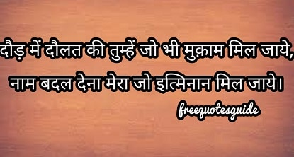 two line sher in hindi font