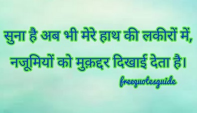 two line shayri in hindi font